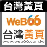 台灣黃頁WeB66.雅和室內設計裝潢家網址https://yh.tw66.com.tw/web/Blog?command=Intro&__t=%E5%85%AC%E5%8F%B8%E7%B0%A1%E4%BB%8B