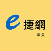 e捷網黃頁設計行銷 | 雅和室內設計.網址https://www.equick.com.tw/yellowpage/coinfo-居家生活-室內規劃設計-14282
