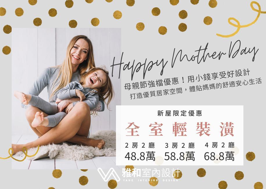 Happy Mothers'Day母親節強檔優惠,室內設計,室內裝潢